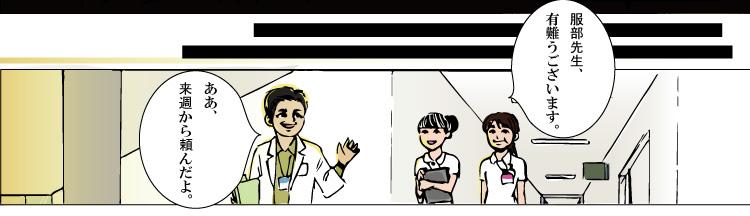 彼の仕事場である病院内。日時は夕方。新人の研修が終わり、服部先生は声を掛けながら去る。