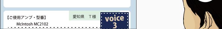 VOICE3愛知県T様【ご使用アンプ・型番】 McIntosh MC2102