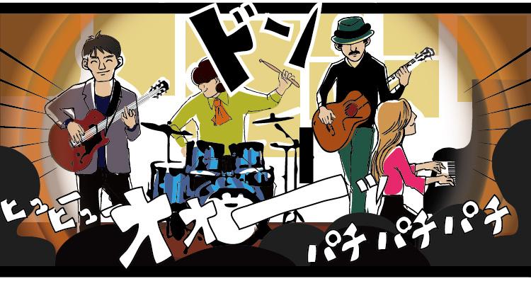 四人のジャズセッション。盛り上がる会場、湧き上がる客席。