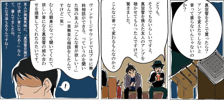 二人近くのベンチに座る。後輩はタバコを吸いながら、ヴィンテージサウンドで高音の悩みを解決した友人のことを話す。