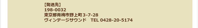 【発送先】198-0043 東京都青梅市野上町3-7-28 ヴィンテージサウンド TEL:0428-20-5174