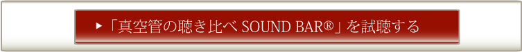 真空管の聴き比べ SOUND BAR