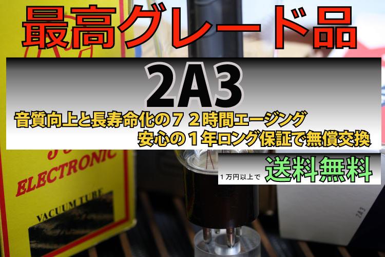真空管2A3