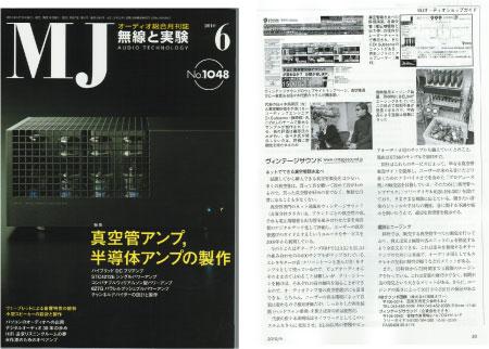 無線と実験の紹介記事